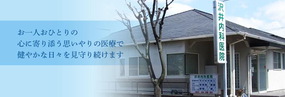 沢井内科医院